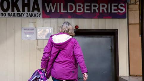 Wildberries расплатился за непроданное // Мошенники украли у маркетплейса 385 млн руб.