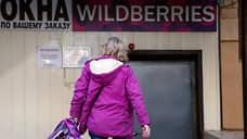 Wildberries расплатился за непроданное  / Мошенники украли у маркетплейса 385млн руб.
