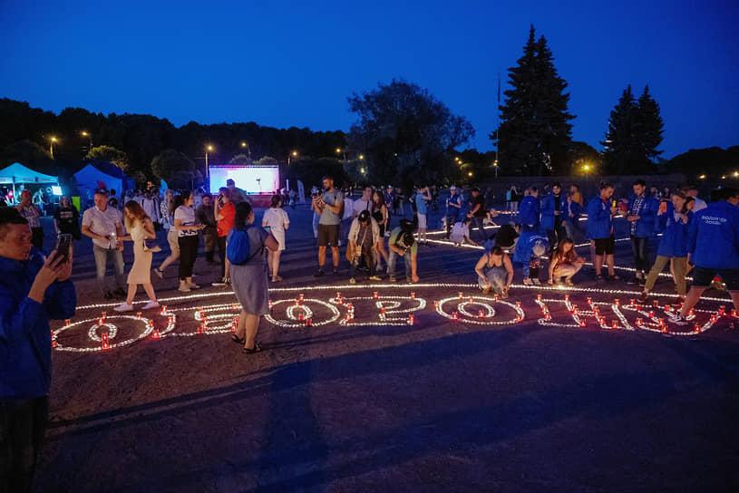 22 июня на Марсовом поле в Санкт-Петербурге состоялась акция «Свеча памяти» в честь 80-летия со дня начала Великой Отечественной войны