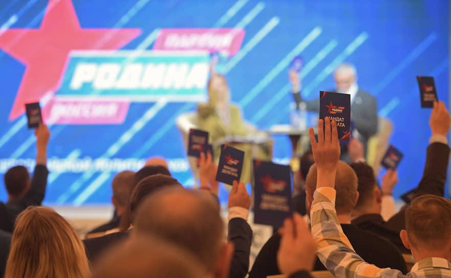 В тот же день в Москве в гостинице «Украина» прошел предвыборный съезд партии «Родина». На неделе свои съезды также провели КПРФ, ЛДПР и «Справедливая Россия»
