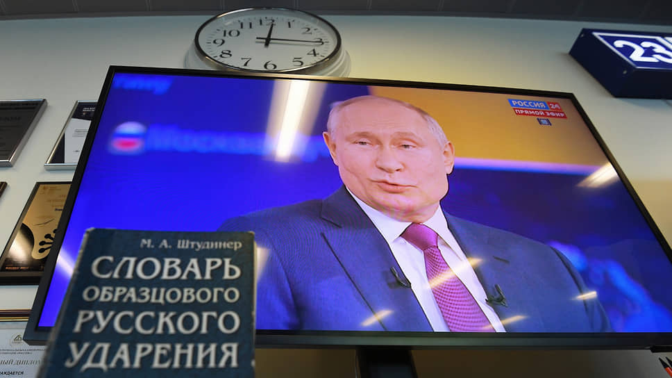 Прямая линия с Владимиром Путиным в цифрах