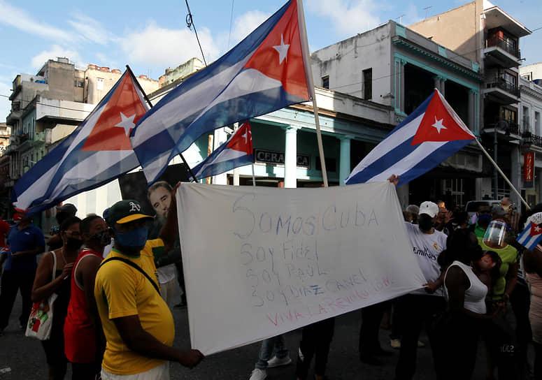 В ответ на протестные митинги на свои акции собрались сторонники кубинского правительства