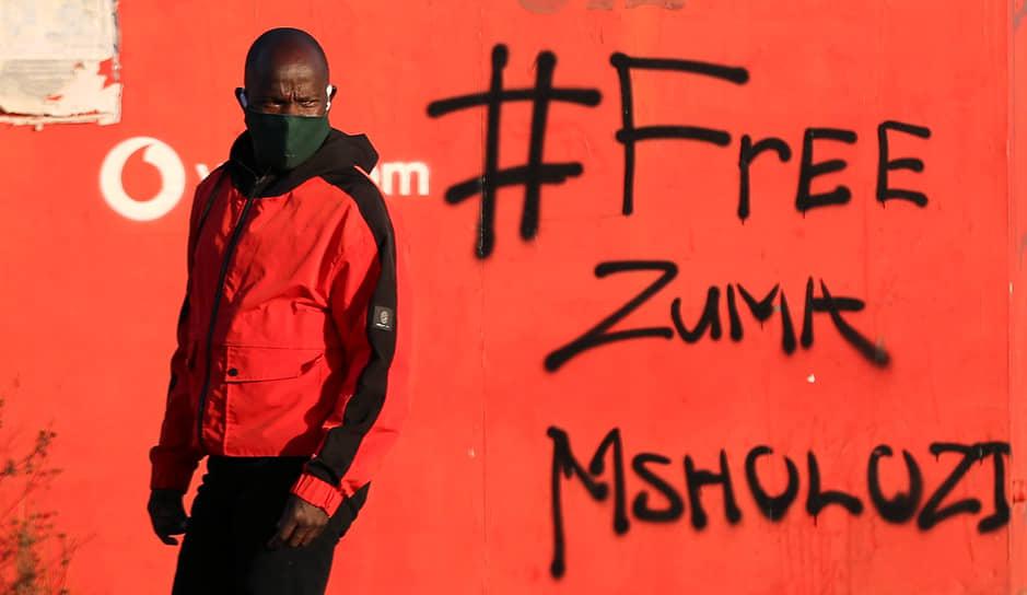 Граффити в пригороде Йоханнесбурга с призывом освободить бывшего президента Джейкоба Зуму