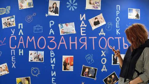 Москва сама занялась  / На столицу приходится уже четверть всех российских самозанятых