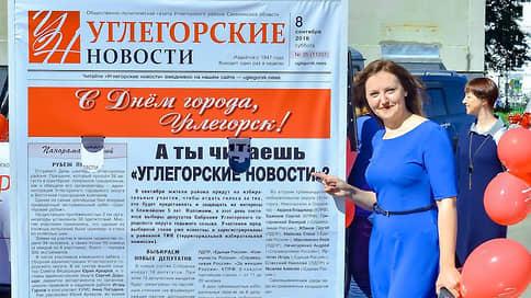 «Углегорские новости» восстановили экологию в коллективе  / Руководителя СМИ вернули после ультиматума журналистов