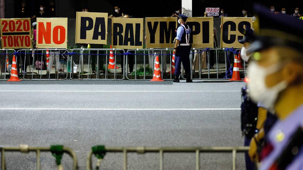 В районе стадиона во время церемонии открытия Паралимпийских игр прошла акция протеста против их проведения в Токио