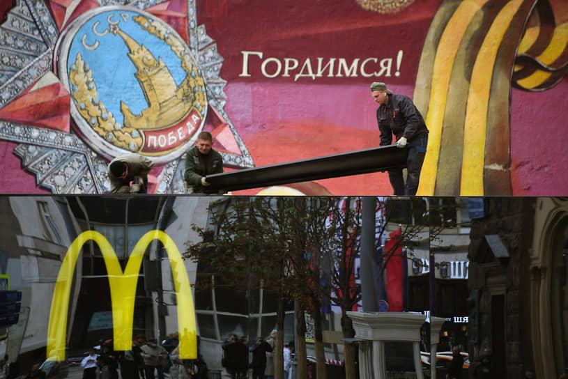 Москва. Рабочие ремонтируют кровлю ресторана «Макдональдс»