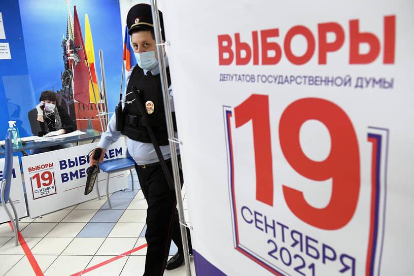 Москва. Полицейский на избирательном участке
