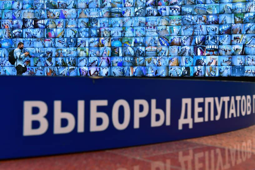 Москва. Работа информационного центра ЦИК России в период проведения выборов