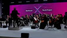 Последняя симфония Бетховена