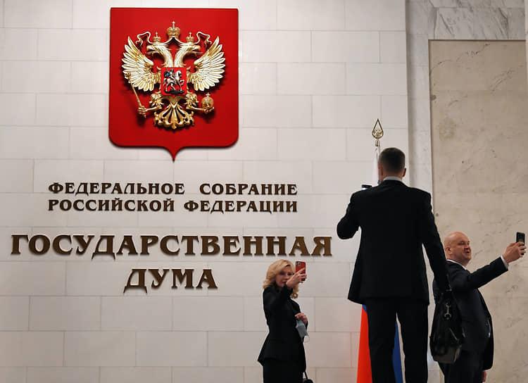 Депутаты Госдумы перед началом заседания