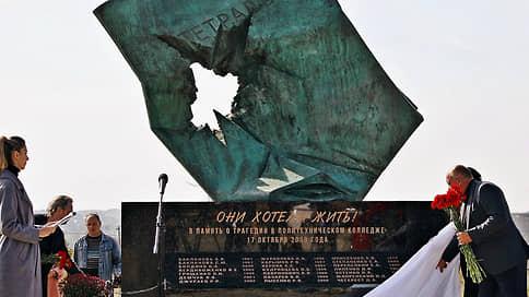 В Керчи открыли монумент в память о погибших при стрельбе в колледже