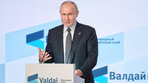 Выступление Владимира Путина на Валдайском форуме. Главное