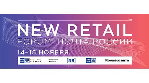 NEW RETAIL FORUM. Почта России  / Форум