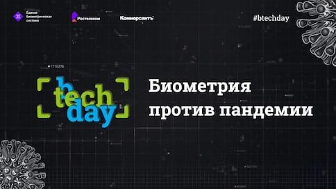 07.07.2020 г. «Биометрия против пандемии #btechday»  / Онлайн-конференция ИД «Коммерсантъ»
