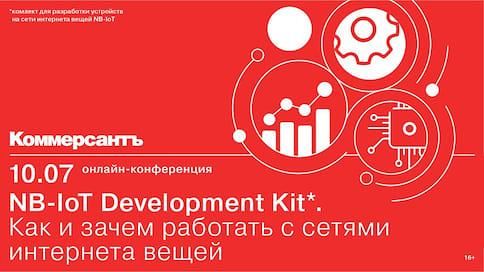 10.07.2020 г. «NB-IoT Development Kit: как и зачем работать с сетями интернета вещей»  / Онлайн-конференция ИД «Коммерсантъ»