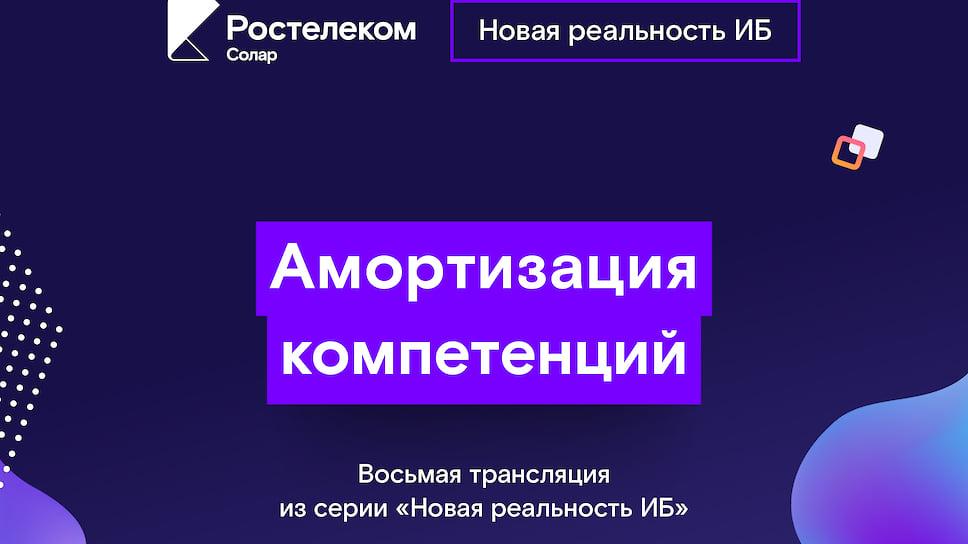 23.07.2020 г. «Амортизация компетенций» / Трансляция серии «Новая реальность ИБ»