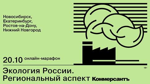 20.10.2020 г. «Экология России. Региональный аспект» День 1  / Онлайн-конференция ИД «Коммерсантъ»