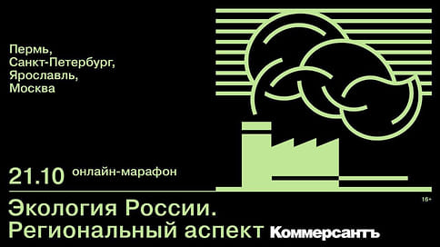 21.10.2020 г. «Экология России. Региональный аспект» День 2  / Онлайн-конференция ИД «Коммерсантъ»
