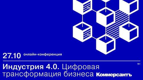 27.10.2020 г. «Индустрия 4.0. Цифровая трансформация бизнеса»  / Онлайн-конференция ИД «Коммерсантъ»