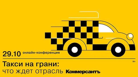 29.10.2020 г. «Такси на грани: что ждет отрасль»  / Онлайн-конференция ИД «Коммерсантъ»