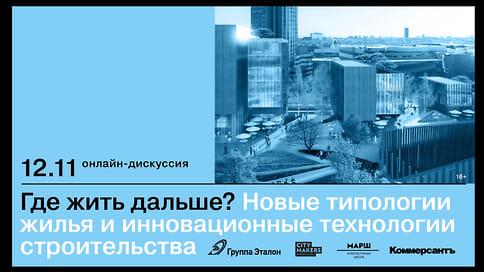12.11.2020 г. «Где жить дальше? Новые типологии жилья и инновационные технологии строительства»  / Онлайн-конференция ИД «Коммерсантъ»