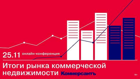 25.11.2020 г. «Итоги рынка коммерческой недвижимости»  / Онлайн-конференция ИД «Коммерсантъ»