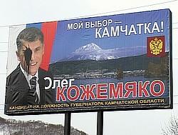 Предвыборный плакат на Камчатке. Фото: Игорь Балабанов / Коммерсантъ. Загружается с сайта Ъ