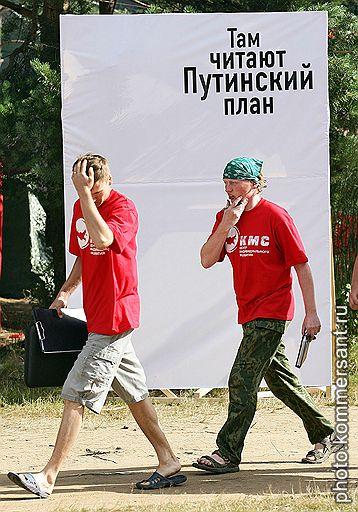 """Летний лагерь молодежного движения """"Наши"""" на Селигере. Плакат """"Там читают Путинский план"""""""