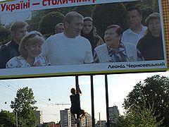 Рекламный щит с изображением мэра Киева Леонида Черновецкого, установленный на одной из улиц Львова
