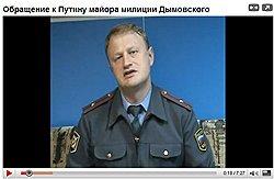 За два дня внутренняя проверка признала майора Дымовского (на фото) клеветником, после чего он был уволен. Фото: youtube.com. Загружается с сайта Ъ