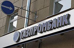 Газпромбанк котировки акций