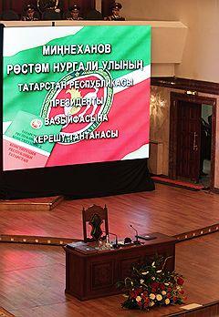 Инаугурация президента Татарстана Рустама Минниханова