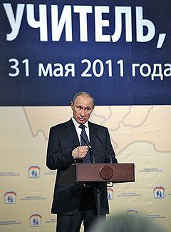 Председатель правительства России Владимир Путин во время выступления на VI съезде Всероссийского педагогического собрания