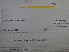 Документ с подписью Президента Банка Москвы Андрея Бородина
