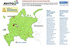 AVITO.ru - Доска бесплатных объявлений: сайт частных объявлений, размещение объявлений без регистрации...