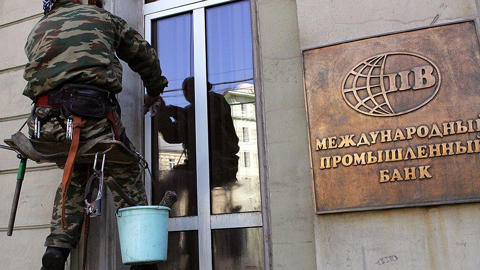 Почему следствие признало Межпромбанк потерпевшей стороной