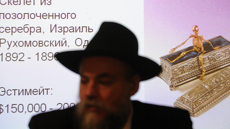 Президент Федерации еврейских общин Александр Борода (на фото) намекнул, что некоторые раритеты могут по итогам аукциона оказаться в Москве
