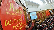 """Общероссийскому народному фронту подыскали малую """"Родину"""""""
