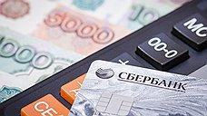 Клиентам Сбербанка организовали недержание средств