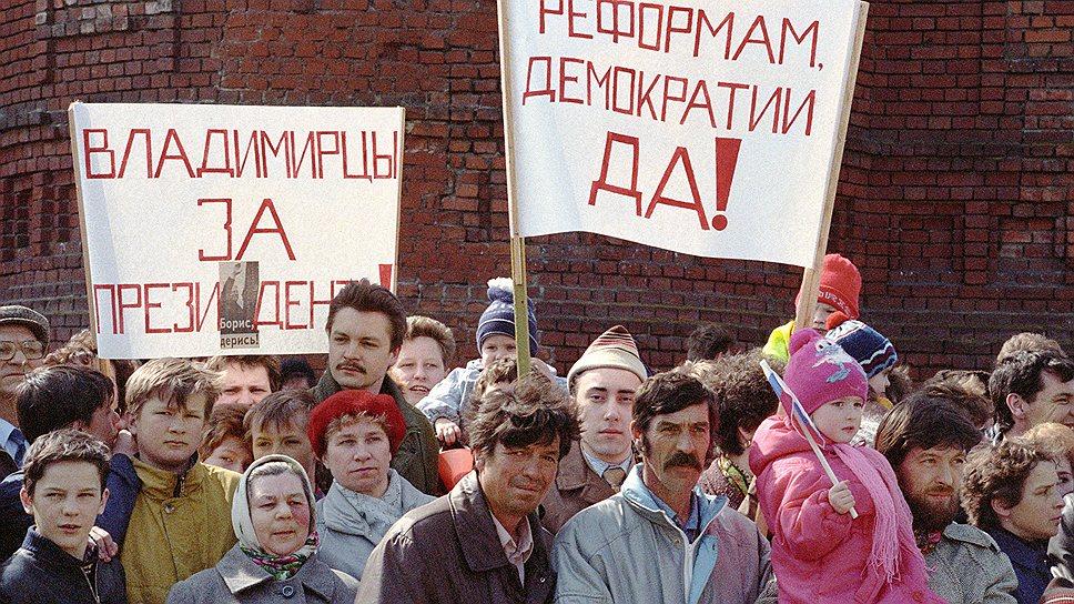 """За проельцинский слоган """"Да—да—нет—да"""" активисты """"Демократической России"""" агитировали по всей стране"""