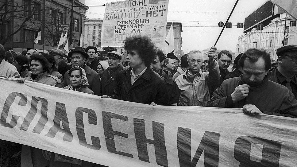 """На митинги с плакатами """"Ельцину — нет"""" в Москве выходили сторонники  Верховного совета, но одержать победу на референдуме им не удалось"""
