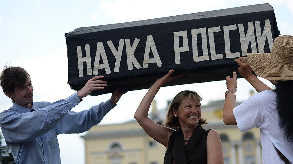 Участники митинга против реформы образования. Митинг прошел у старого здания президиума Российской академии наук (РАН)