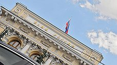 Банк России вывернул карманы