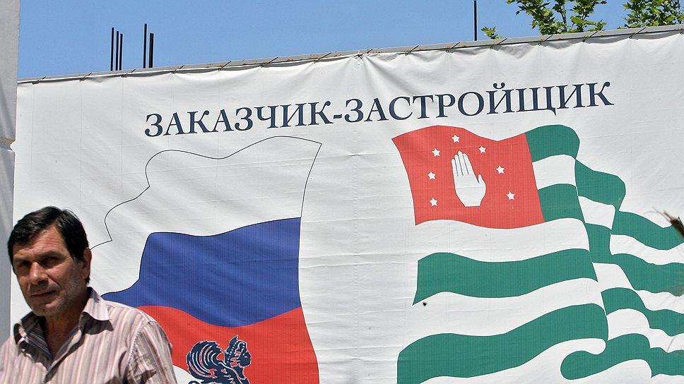 Российское финансирование целого ряда проектов в Абхазии в последнее время приостановлено