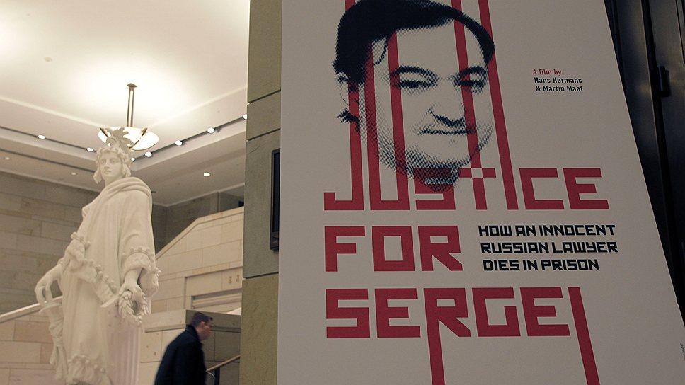 Почему «закон Магнитского» применили против сына российского чиновника
