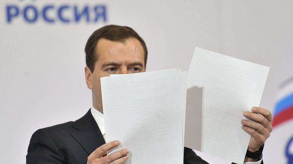 Дмитрий Медведев допускает, что избиратель может и не найти кандидата по вкусу