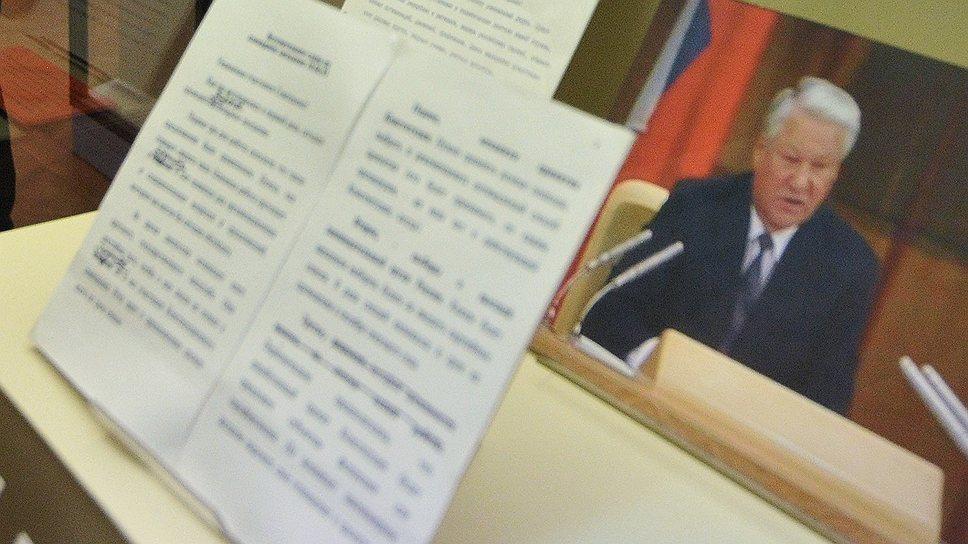 Чем запомнилась выставка «Конституционная история России»