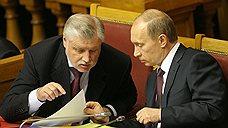 """""""Справедливая Россия"""" покажет пример демократизма"""