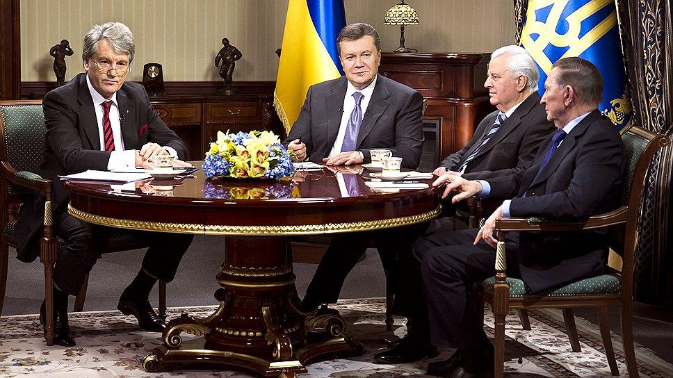 Виктор Янукович (второй слева) объяснил своим предшественникам на посту президента Украины, почему он не подписал соглашение об ассоциации с ЕС